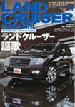 LAND CRUISER MAGAZINE / 2008.NOV