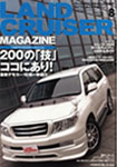 LAND CRUISER MAGAZINE / 2008.AUG