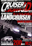 CRUISER'S MIND 2008 / Vol.2